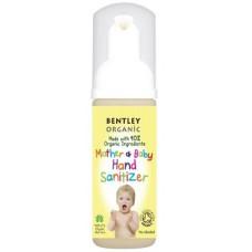 Антибактериальное средство для мамы и ребенка, 50 мл., тм. Bentley Organic.